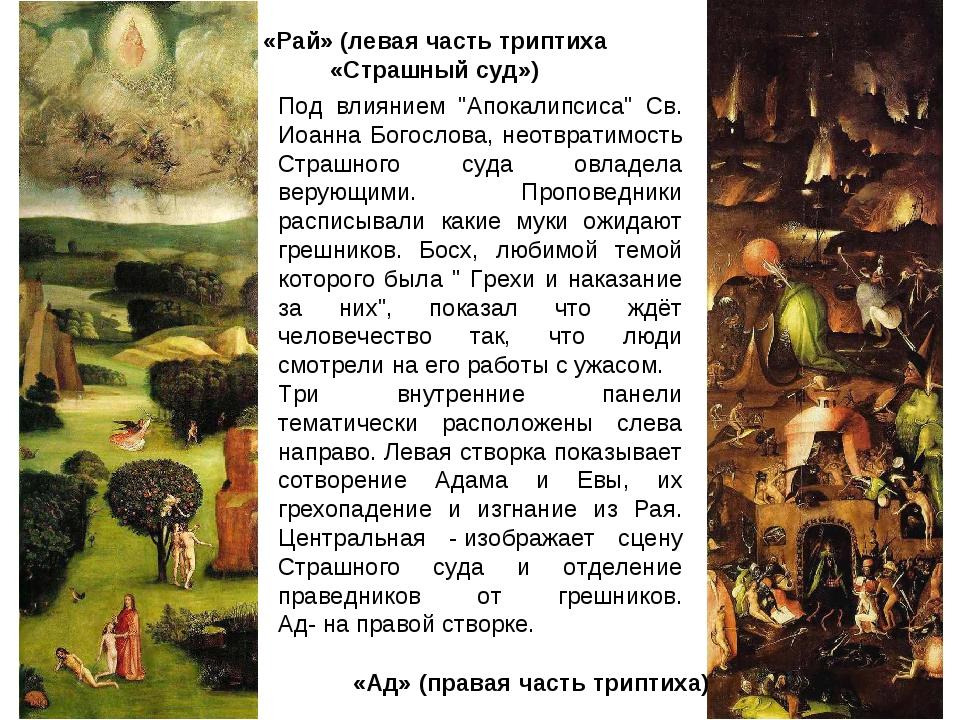 """«Рай» (левая часть триптиха «Страшный суд») Под влиянием """"Апокалипсиса"""" Cв. И..."""