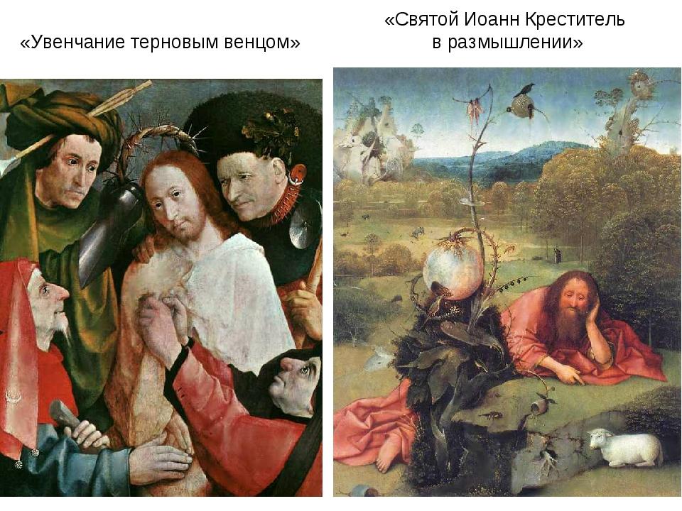 «Увенчание терновым венцом» «Cвятой Иоанн Креститель в размышлении»