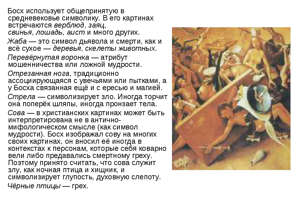 Босх использует общепринятую в средневековье символику. В его картинах встре...