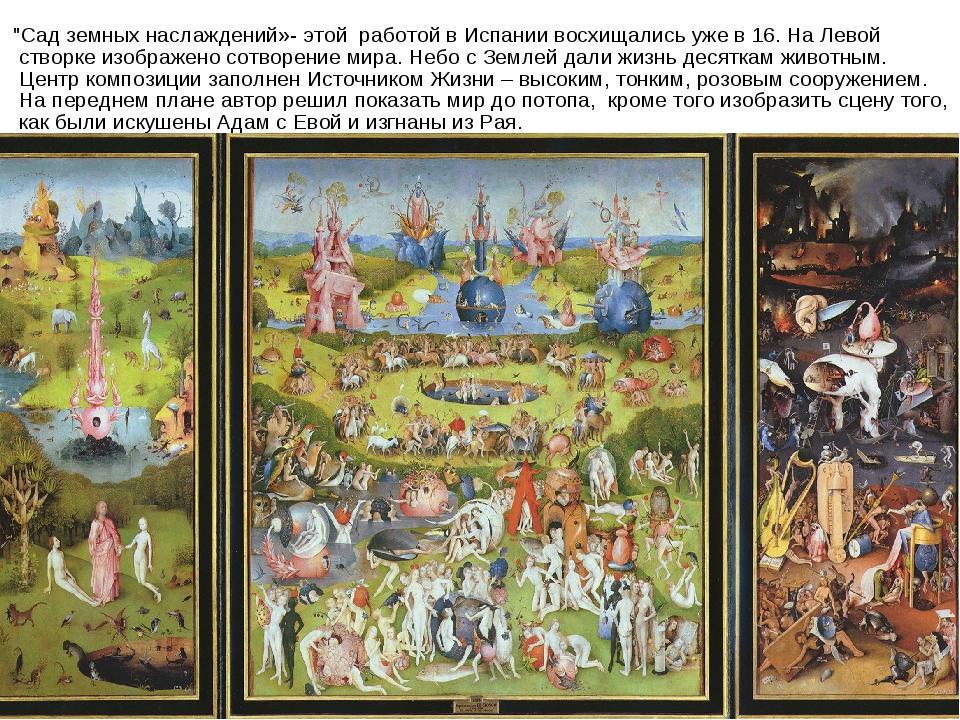 """""""Сад земных наслаждений»- этой работой в Испании восхищались уже в 16. На Ле..."""