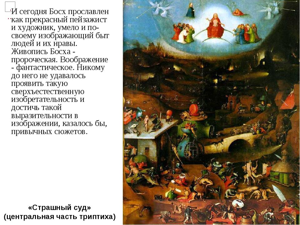 «Страшный суд» (центральная часть триптиха) И сегодня Босх прославлен как пре...