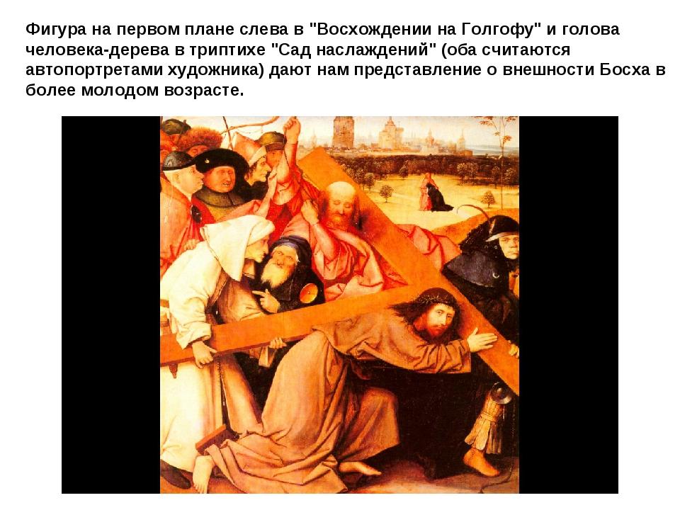 """Фигура на первом плане слева в """"Восхождении на Голгофу"""" и голова человека-дер..."""