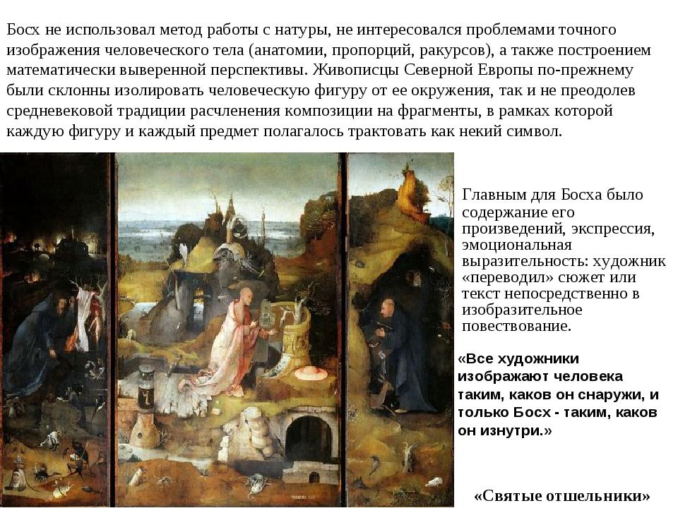 Главным для Босха было содержание его произведений, экспрессия, эмоциональна...