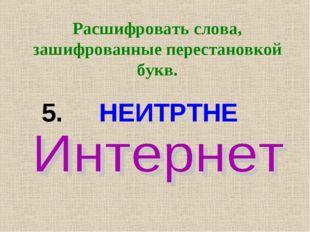Расшифровать слова, зашифрованные перестановкой букв.