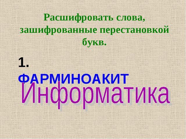Расшифровать слова, зашифрованные перестановкой букв. 1. ФАРМИНОАКИТ...