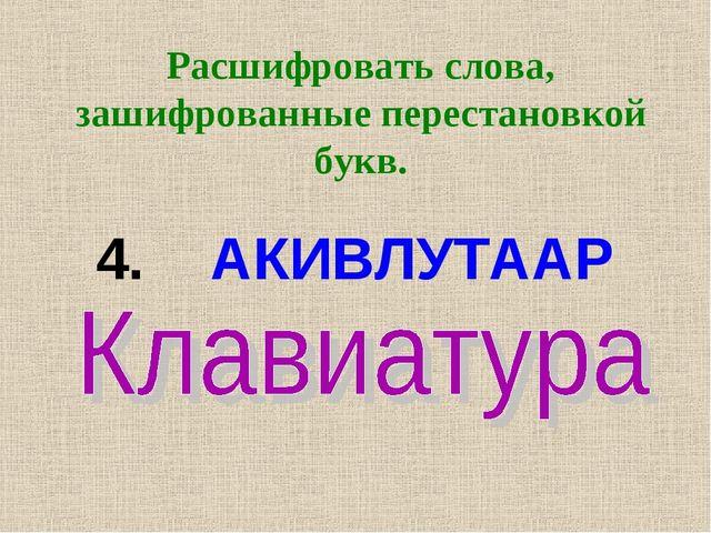 Расшифровать слова, зашифрованные перестановкой букв.  ...