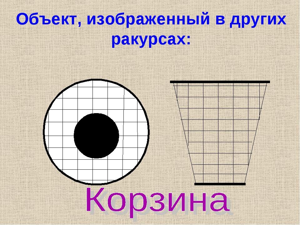 Объект, изображенный в других ракурсах: