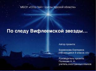 По следу Вифлеемской звезды… Автор проекта: Борзенкова Екатерина обучающаяся