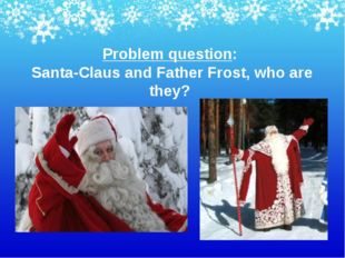 Problem question: Santa-Claus and Father Frost, who are they?