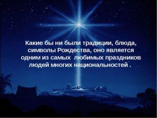 Какие бы ни были традиции, блюда, символы Рождества, оно является одним из са