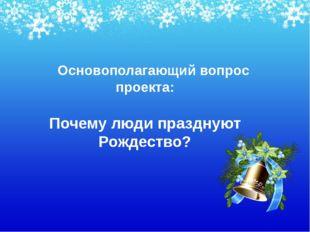 Основополагающий вопрос проекта: Почему люди празднуют Рождество?