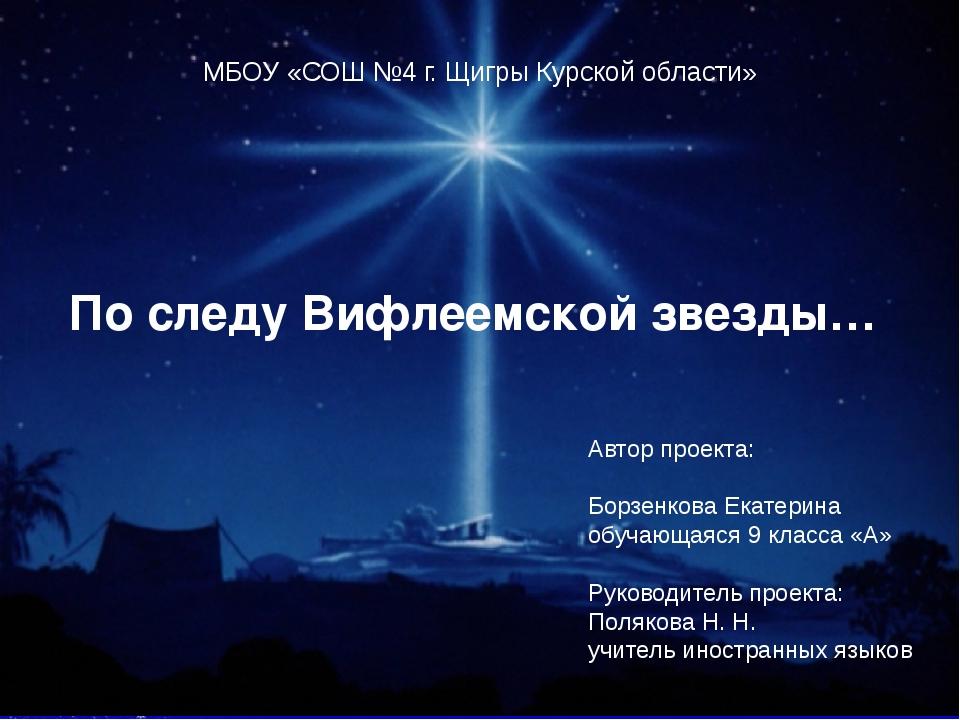 По следу Вифлеемской звезды… Автор проекта: Борзенкова Екатерина обучающаяся...