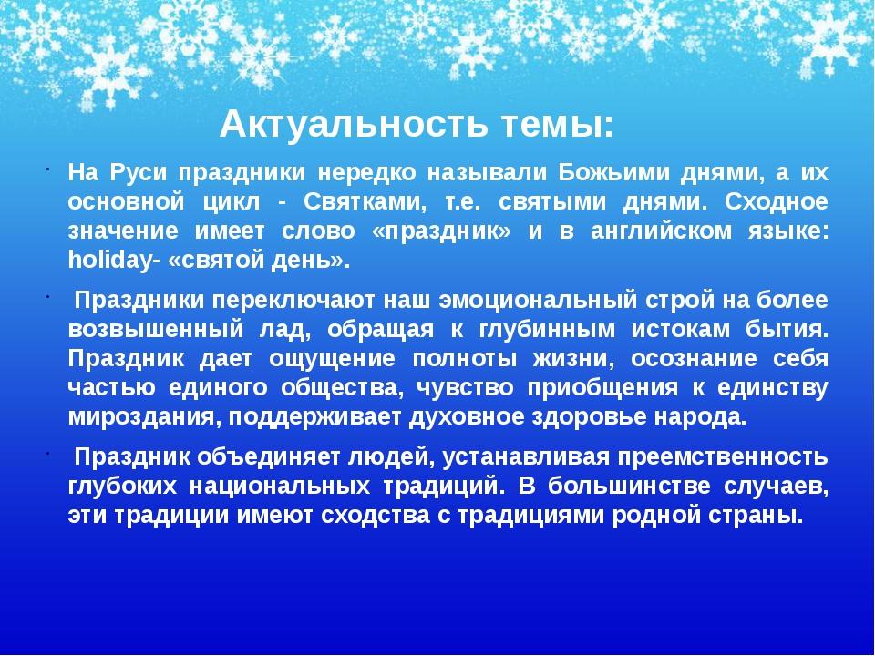 Актуальность темы: На Руси праздники нередко называли Божьими днями, а их ос...