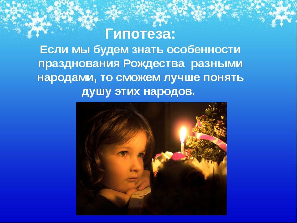 Гипотеза: Если мы будем знать особенности празднования Рождества разными наро...