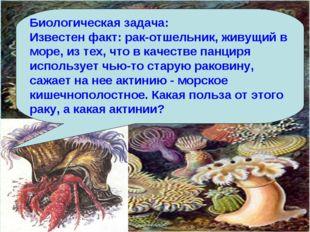 Биологическая задача: Известен факт: рак-отшельник, живущий в море, из тех, ч