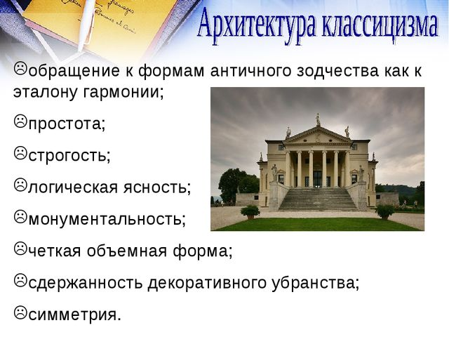 обращение к формам античного зодчества как к эталону гармонии; простота; стр...