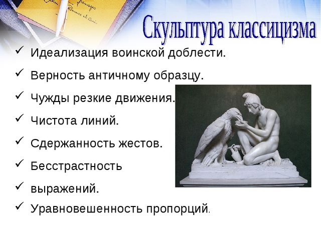 Идеализация воинской доблести. Верность античному образцу. Чужды резкие движе...