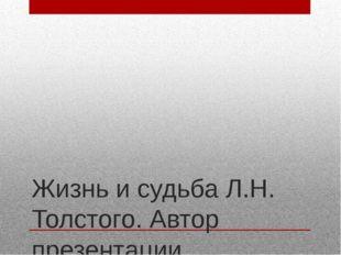 Жизнь и судьба Л.Н. Толстого. Автор презентации Денисьева О.И.