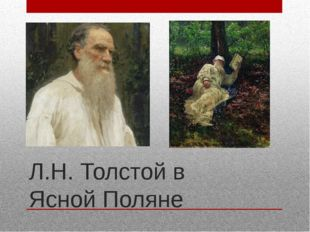 Л.Н. Толстой в Ясной Поляне