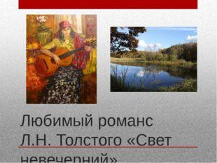Любимый романс Л.Н. Толстого «Свет невечерний»
