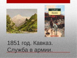 1851 год. Кавказ. Служба в армии.