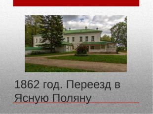1862 год. Переезд в Ясную Поляну