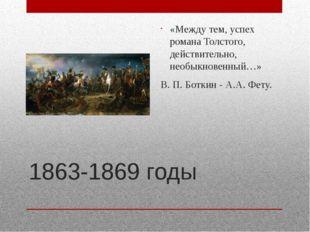 1863-1869 годы «Между тем, успех романа Толстого, действительно, необыкновенн
