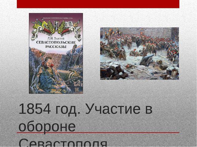 1854 год. Участие в обороне Севастополя