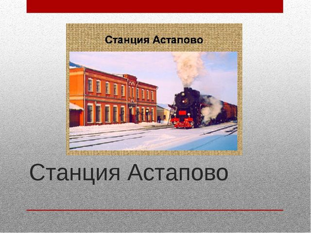 Станция Астапово