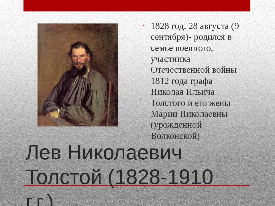 Лев Николаевич Толстой (1828-1910 г.г.) 1828 год, 28 августа (9 сентября)- ро...