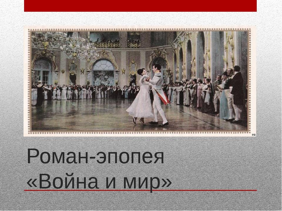 Роман-эпопея «Война и мир»