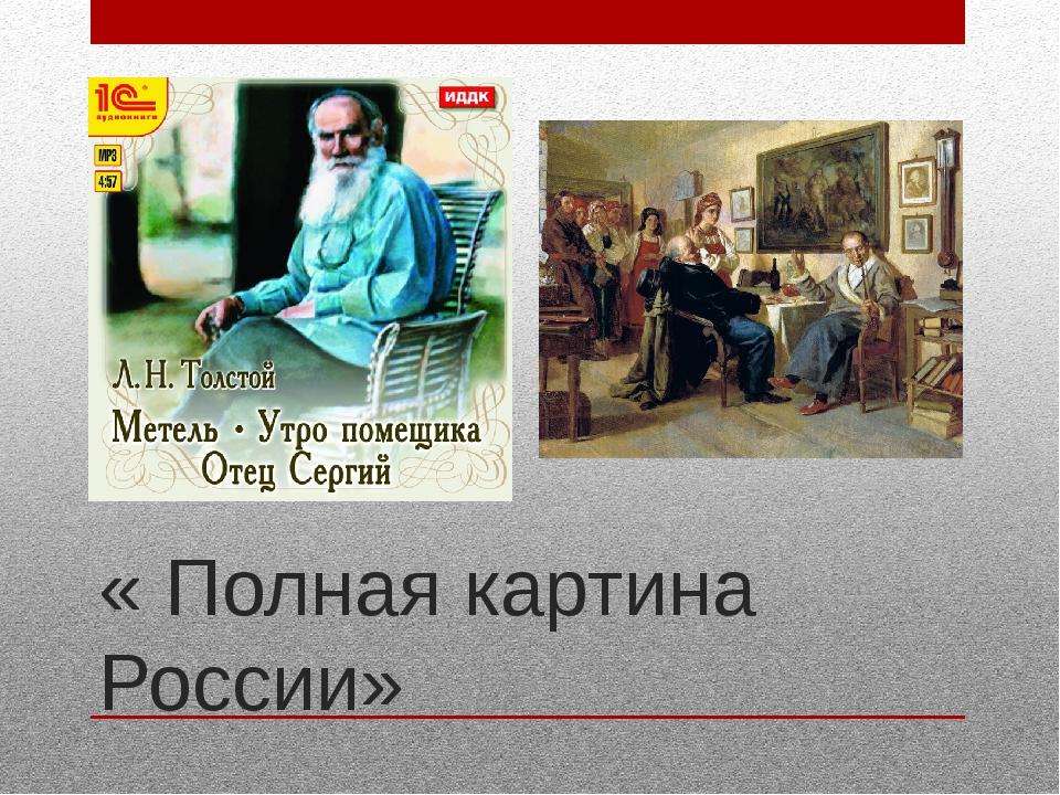« Полная картина России»