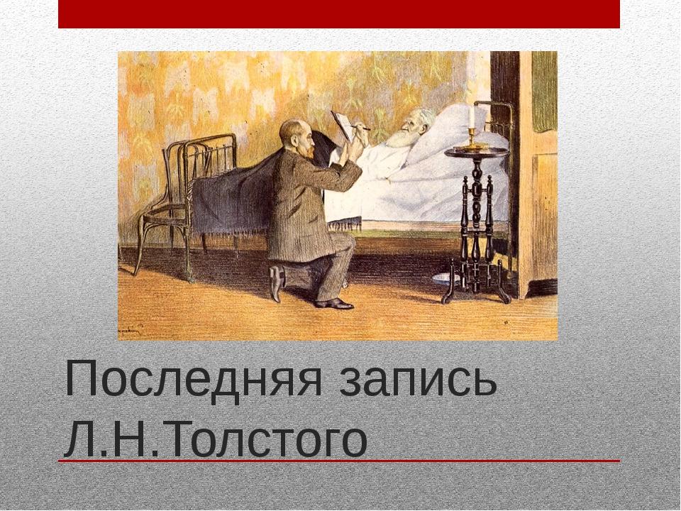 Последняя запись Л.Н.Толстого