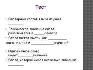 Тест Словарный состав языка изучает ________ Лексическое значение слова разъя