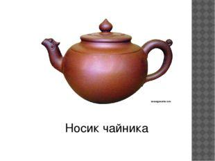 Носик чайника