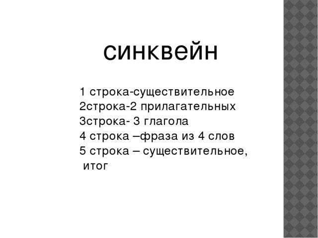 синквейн 1 строка-существительное 2строка-2 прилагательных 3строка- 3 глагола...