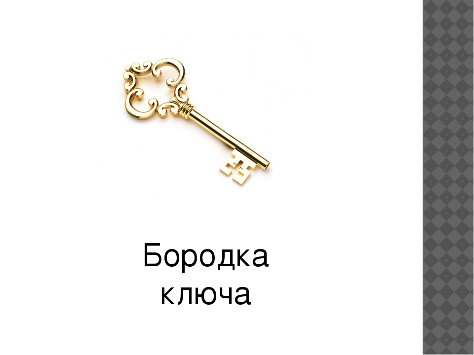 Бородка ключа