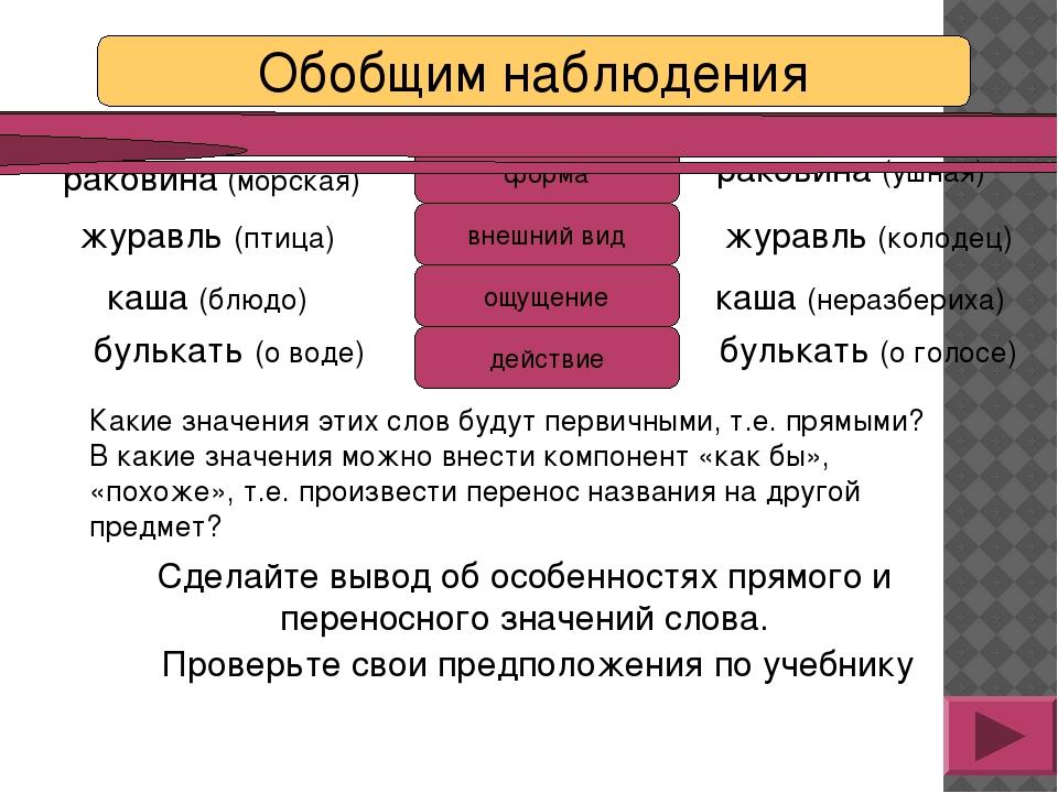 Сделайте вывод об особенностях прямого и переносного значений слова. каша (бл...