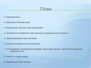 План: 1. Связная речь. 2. Значение связной речи. 3. Показатели связного выска