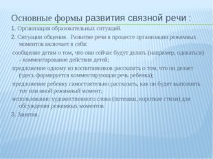 Основные формы развития связной речи : 1. Организация образовательных ситуаци