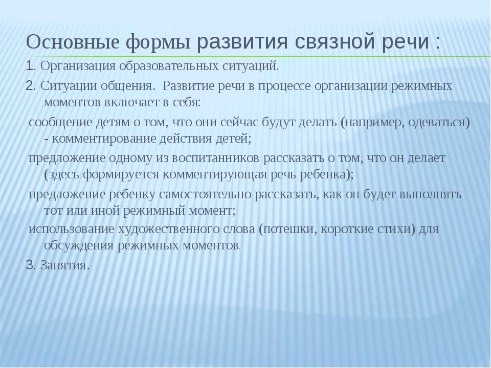 Основные формы развития связной речи : 1. Организация образовательных ситуаци...