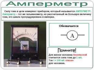 * Силу тока в цепи измеряют прибором, который называется АМПЕРМЕТР. Амперметр