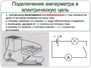 1. Амперметр включается последовательно с тем элементом цепи, в котором изме