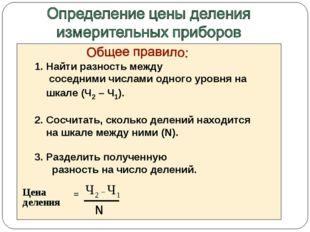 * Найти разность между соседними числами одного уровня на шкале (Ч2 – Ч1). Со