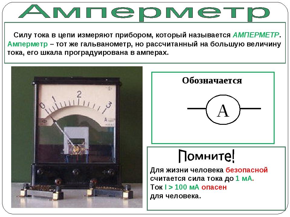 * Силу тока в цепи измеряют прибором, который называется АМПЕРМЕТР. Амперметр...