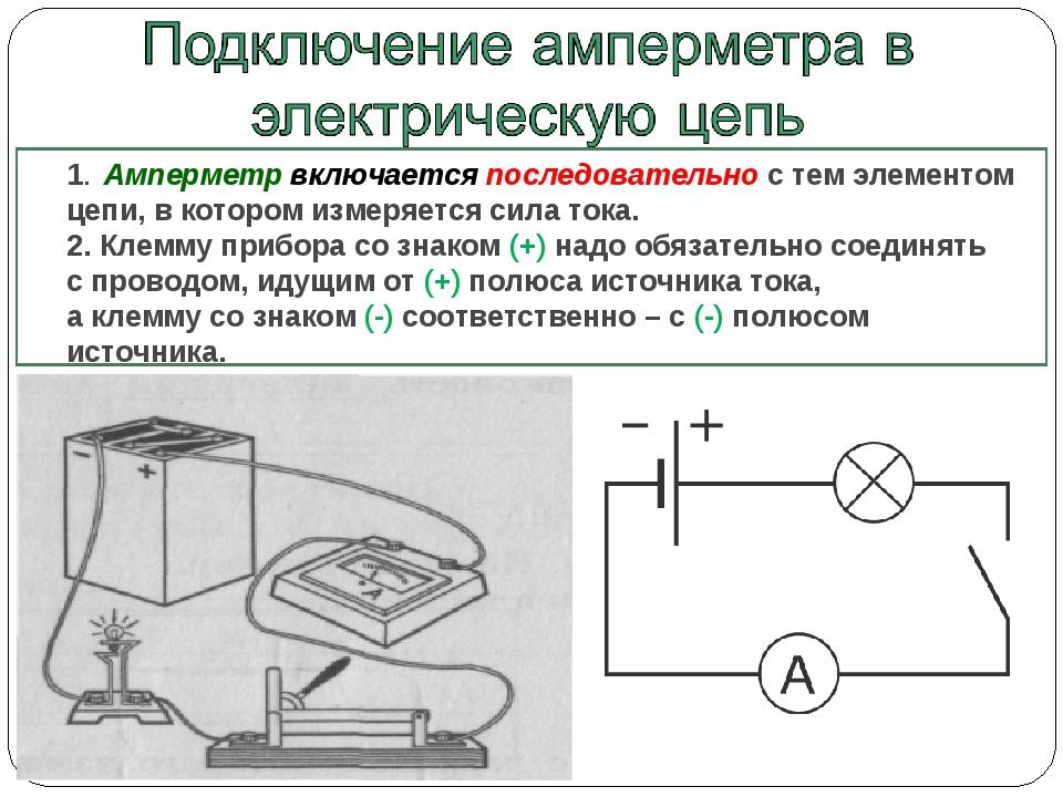 1. Амперметр включается последовательно с тем элементом цепи, в котором изме...