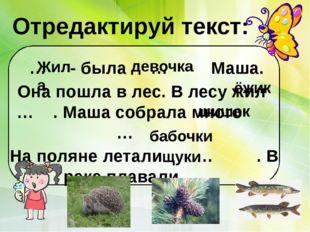 … - была … Маша. Она пошла в лес. В лесу жил … . Маша собрала много … . На п