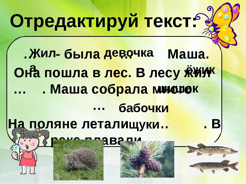 … - была … Маша. Она пошла в лес. В лесу жил … . Маша собрала много … . На п...