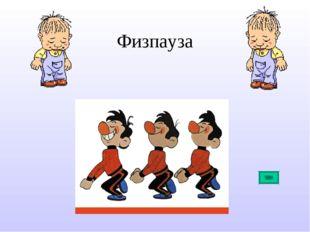 Физпауза