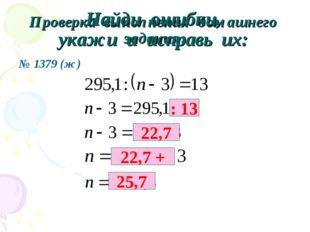 Проверка выполнения домашнего задания: № 1379 (ж) Найди ошибки, укажи и испра